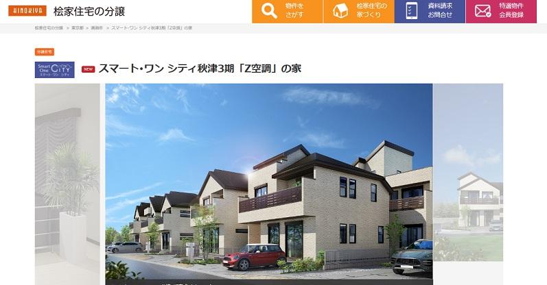 桧家住宅 建売 スマート・ワン シティ秋津3期「Z空調」の家
