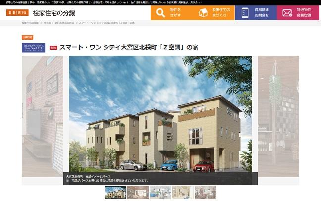 桧家住宅の分譲物件 スマート・ワン シティ大宮区北袋町「Z空調」の家