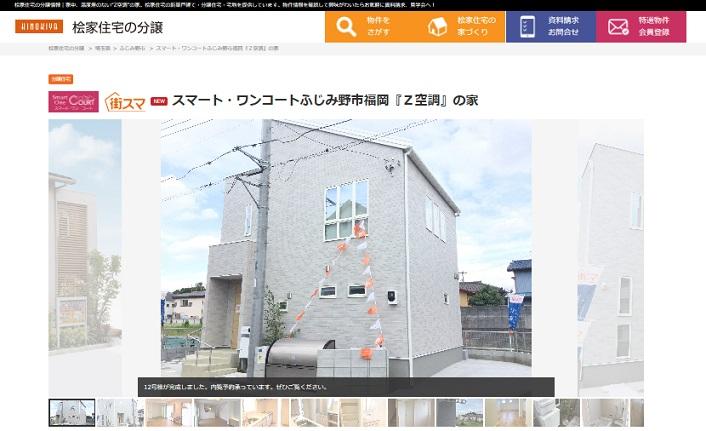 桧家住宅 スマート・ワンコートふじみ野市福岡『Z空調』の家