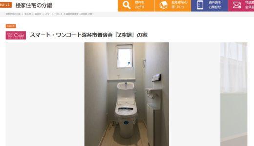 桧家住宅のトイレ:基本はシンプル。広さと配置にこだわれば老後も安心!