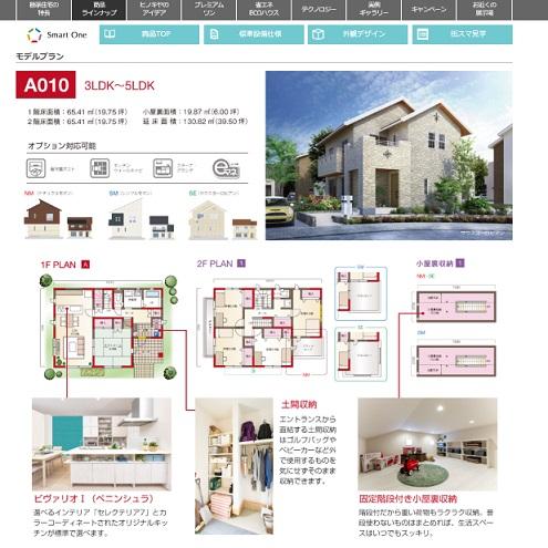 桧家住宅 スマートワン Aシリーズ モデルプランA010