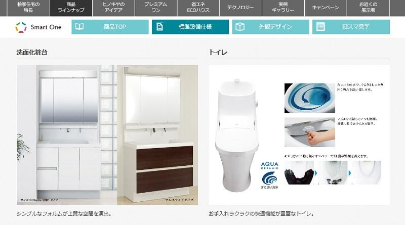 桧家住宅 スマートワン 標準仕様  トイレ