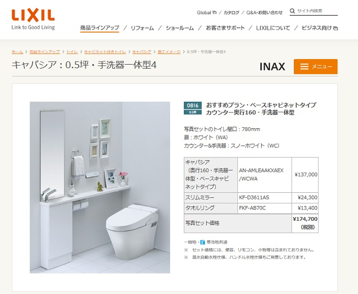 LIXIL キャパシア:0.5坪・手洗器一体型4