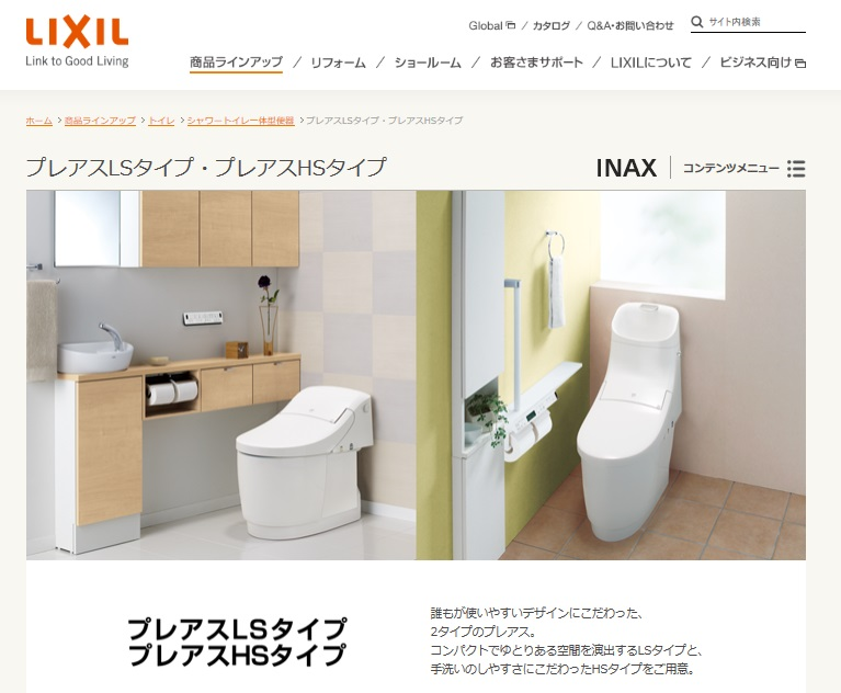 LIXILのトイレ プレアスLSタイプ・プレアスHSタイプ