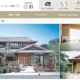 一条工務店 公式サイト 百年 解説ぺージ