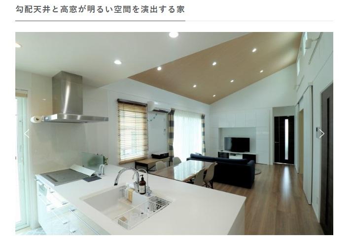 一条工務店 公式サイト 新築実例集 勾配天井と高窓が明るい空間を演出する家