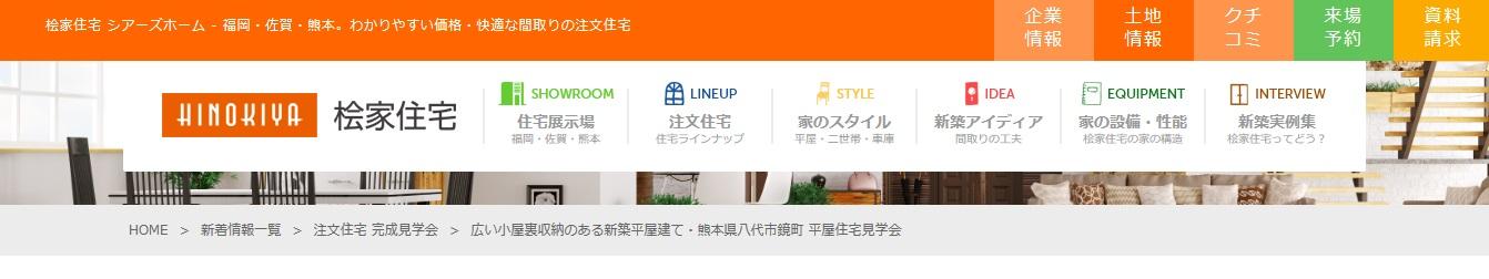 桧家住宅 公式サイト