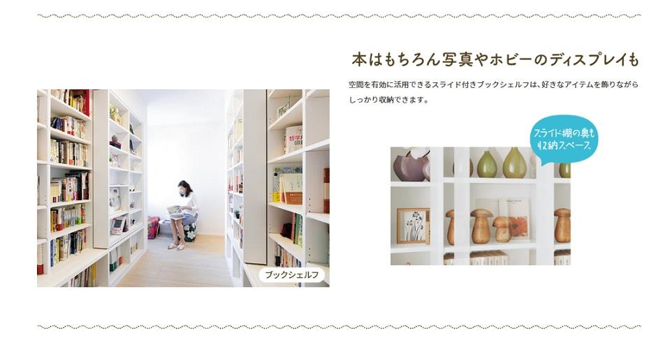 一条工務店 公式サイト 住宅へのこだわり-モデルハウス仕様