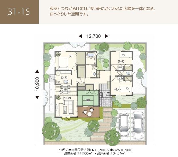 ミサワホーム 公式サイト 平屋住宅の間取り 31-1S