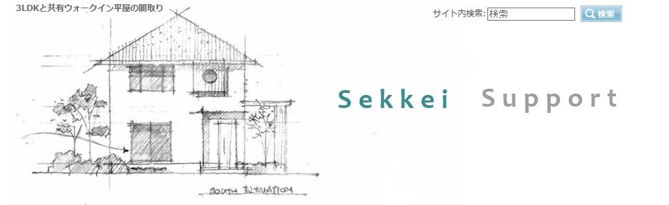 Sekkei Support 公式サイト