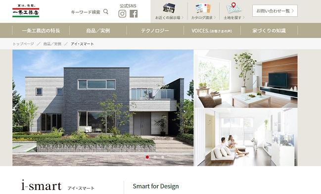 一条工務店 公式サイト i-smart 解説ページ