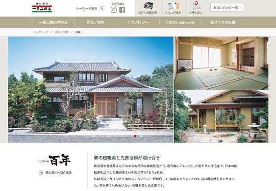 一条工務店 公式サイト 円熟の家 百年 解説ページ