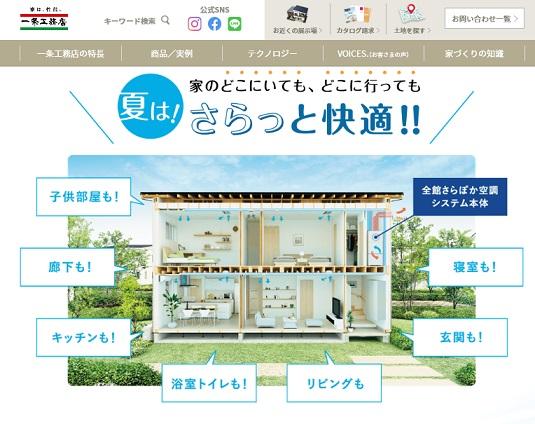 一条工務店 公式サイト さらぽか空調