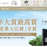 一条工務店 公式サイト