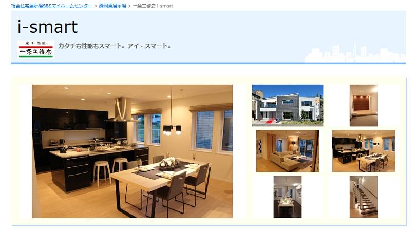 総合住宅展示場SBSマイホームセンター  公式サイト 静岡東展示場  一条工務店 i-smart