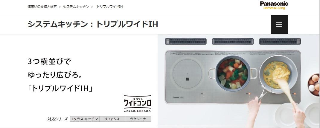 Panasonic 公式サイト システムキッチン:トリプルワイドIH