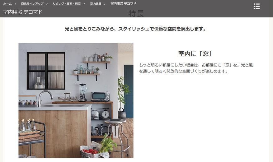 LIXIL 公式サイト 室内用窓 デコマド