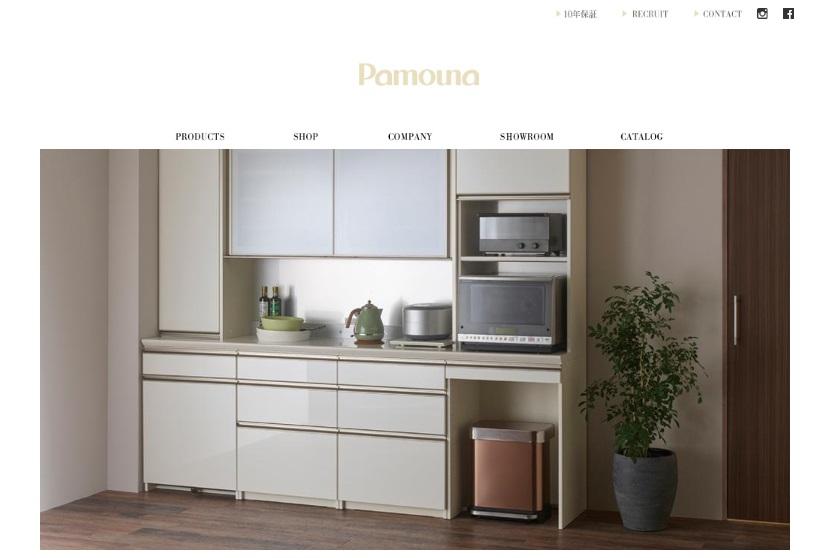 pamouna 公式サイト NE 食器棚