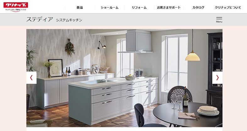 クリナップ 公式サイト システムキッチン「ステディア」