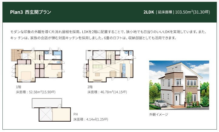 一条工務店 公式サイト セゾンA 間取りプラン Plan3西玄関プラン