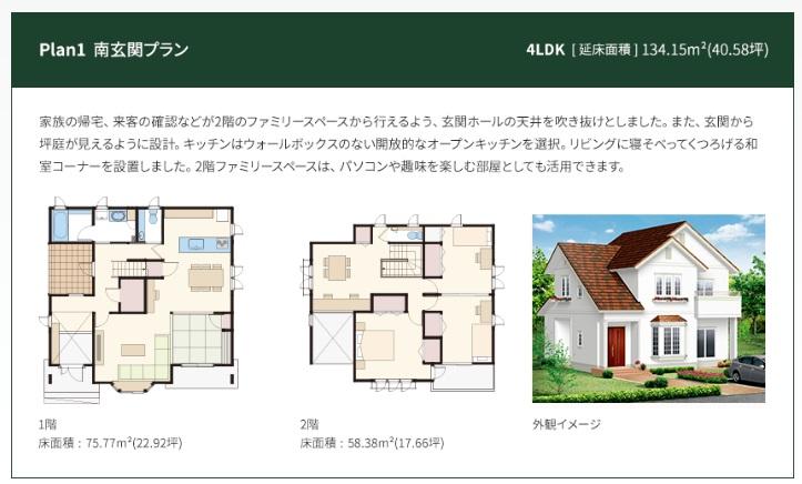 一条工務店 公式サイト セゾンA 間取りプラン Plan1南玄関プラン