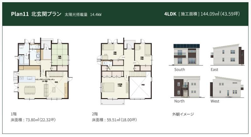 一条工務店 公式サイト アイ・スマート 解説ページ Plan11 北玄関プラン