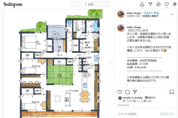 出典:コラボハウス 一級建築士事務所 建築デザイナー 清家修吾さんのインスタグラム【ボツプラン647】
