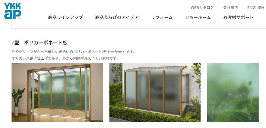 YKK ap 正面デザインパネル付き屋根 アウタールーフ テラスAタイプ