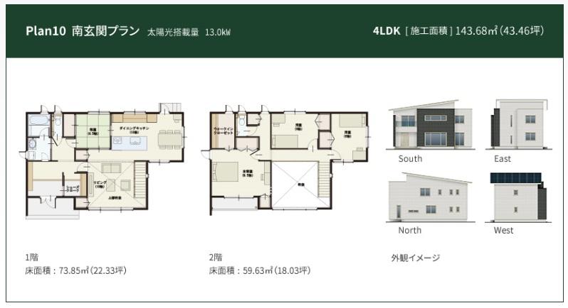 一条工務店 公式サイト アイ・スマート 間取りプラン Plan10 南玄関プラン