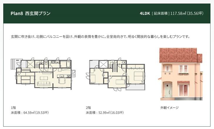 一条工務店 公式サイト ブリアール 間取りプラン Plan8西玄関プラン