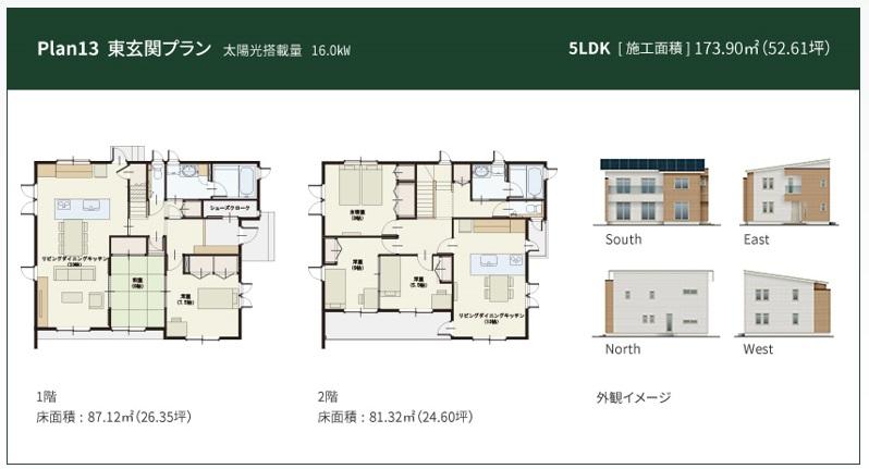 一条工務店 公式サイト アイ・スマート 間取りプラン Plan13 東玄関プラン