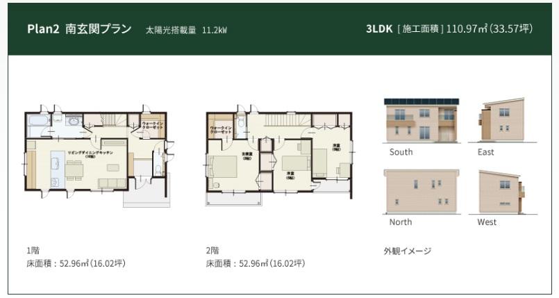 一条工務店 公式サイト アイ・スマート 間取りプラン Plan2 南玄関プラン