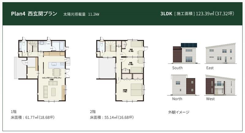 一条工務店 公式サイト アイ・スマート 間取りプラン Plan4 西玄関プラン