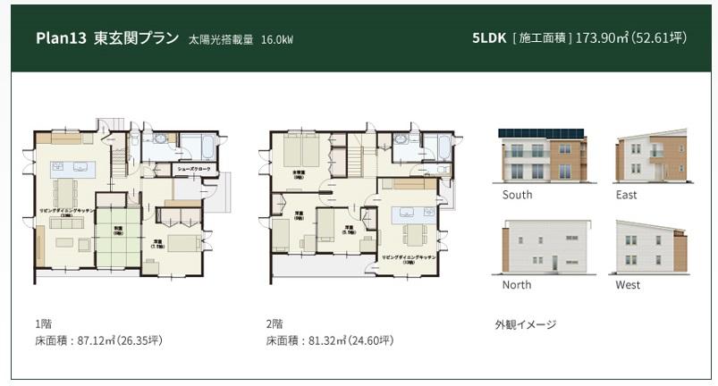 一条工務店 公式サイト アイ・スマート 解説ページ Plan13 東玄関プラン