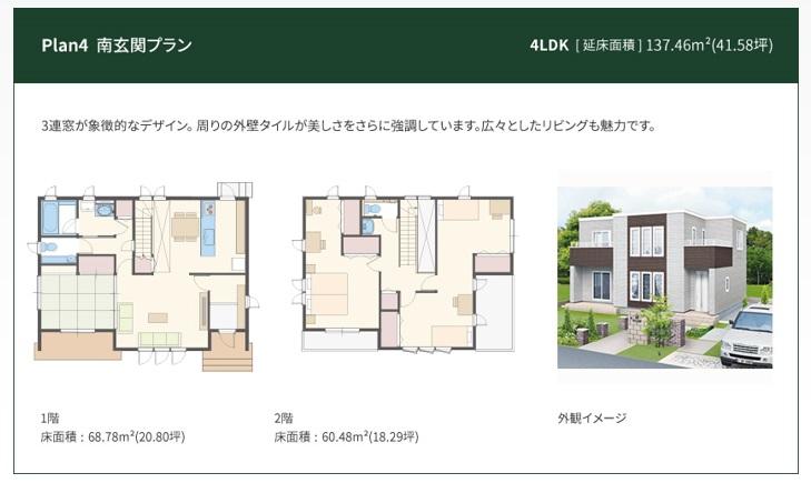 一条工務店 公式サイト アイ・キューブ 間取りプラン Plan4 南玄関プラン