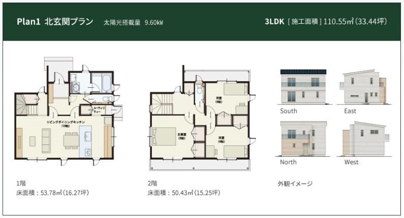 一条工務店 公式サイト アイ・スマート 間取りプラン Plan1 北玄関プラン