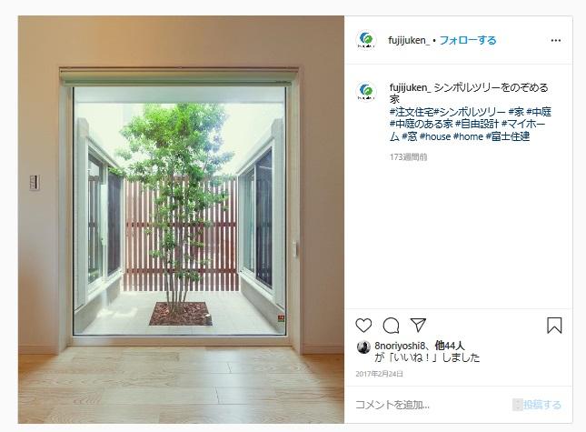 完全フル装備の家 富士住建 公式インスタグラム シンボルツリーをのぞめる家