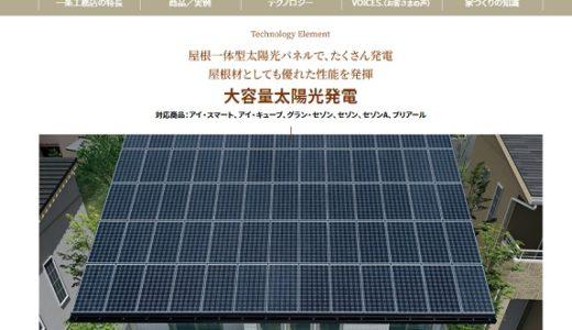 一条工務店の太陽光発電:屋根一体型が特徴。独自システムで発電効率を維持!