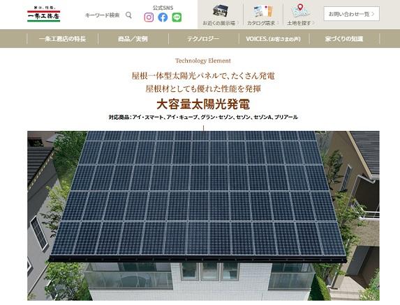 一条工務店 公式サイト 大容量太陽光発電
