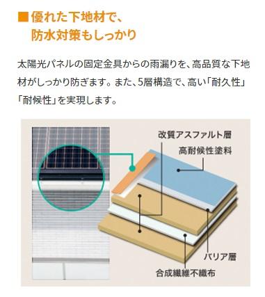 一条工務店 公式サイト 大容量太陽光発電 優れた下地材で、防水対策もしっかり