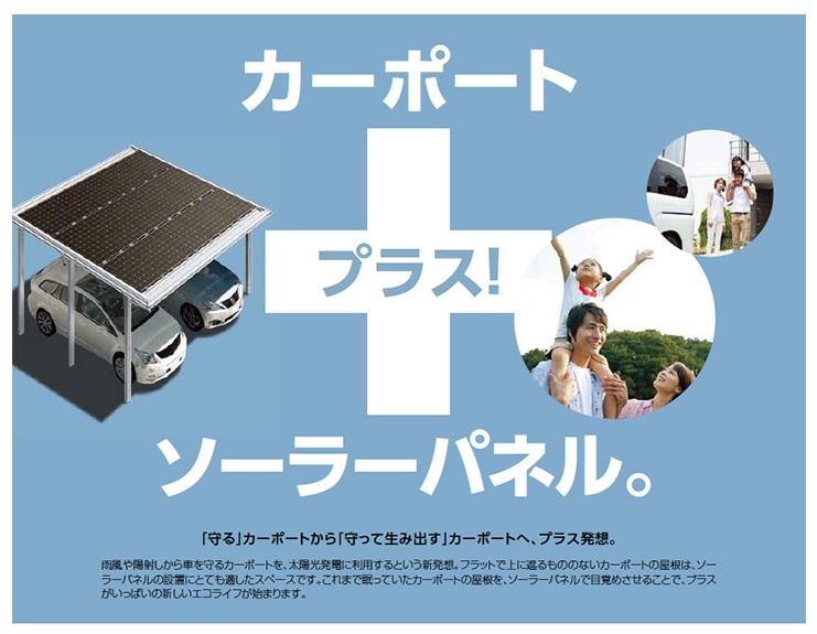 一条工房 公式サイト 屋根に太陽光パネルを搭載した、太陽光発電型カーポート