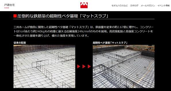 三井ホーム プレミアムモノコック構法 基礎