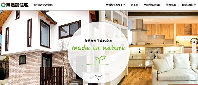 無添加住宅 公式サイト