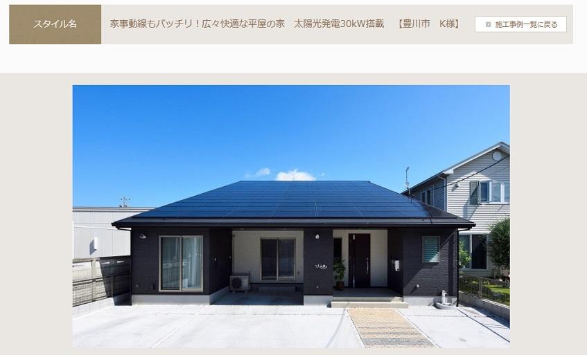 アキュラホーム 家事動線もバッチリ!広々快適な平屋の家 太陽光発電30kW搭載