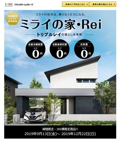 アキュラホーム 『ミライの家・Rei』
