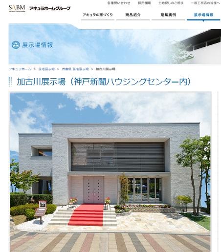 アキュラホーム 加古川展示場(神戸新聞ハウジングセンター内)