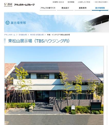 アキュラホーム 東松山展示場(TBSハウジング内)