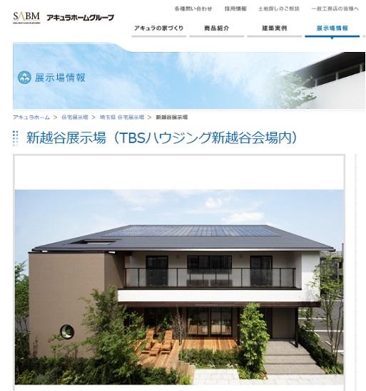 アキュラホーム 新越谷展示場(TBSハウジング新越谷会場内)