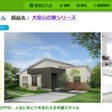 SUUMO 平屋特集 タマホーム「大安心の家」