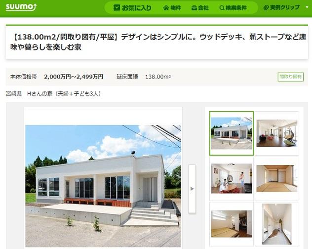 SUUMO平屋実例 タマホーム ウッドデッキ、薪ストーブなど趣味や暮らしを楽しむ家